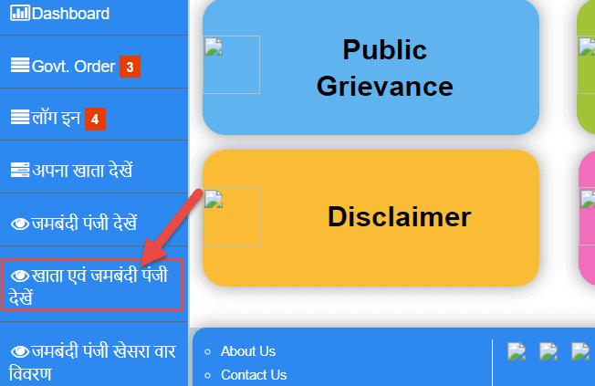 bihar-bhulekh-register-2